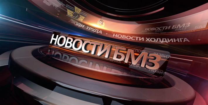 Новости БМЗ